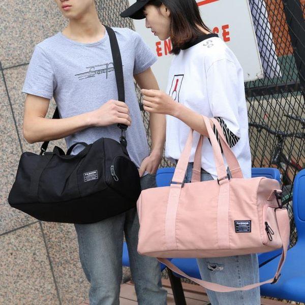 短途旅行包女手提韓版行李袋男大容量旅游行李包防水運動健身包潮 居享優品