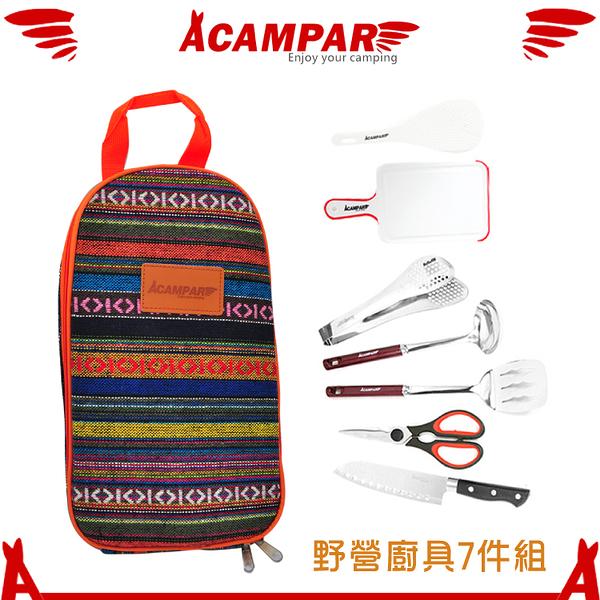 【ACAMPAR 餐廚七件組《民族風》】AC-0109/戶外便攜式廚具組/野外料理調理組/露營/野炊