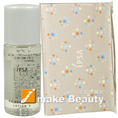 IPSA茵芙莎 角質發光液(30ml)#2+吸油面紙(60枚)《jmake Beauty 就愛水》