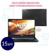 ASUS FX505DT-0021B3750H 15.6吋 ◤0利率◢ TUF 四核心 筆電 (AMD7-3750H/8G/256SSD/1T/W10)
