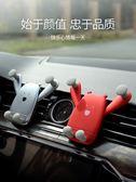 車載手機支架汽車出風口手機架車內車用可愛重力支撐架導航支架 極客玩家