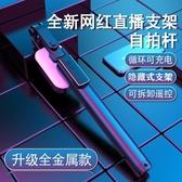 自拍桿手機直播支架三腳架拍照神器通用型無線藍牙一體式自排干加長多功能 全館免運 快速出貨