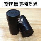 【妃凡】MX-6600專用!雙排標價機 墨輪 黑 18mm 雙排10位數 墨球 墨水球 打價機 打碼紙 3.2-3-24 77