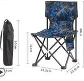 戶外折疊椅便攜露營沙灘釣魚椅凳畫凳寫生椅折疊凳子 igo全館免運