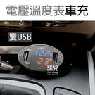 【飛兒】電壓顯示!雙USB 電壓溫度表 車充 VST-708.B1315 汽車電瓶電壓表 電流表 充電器 車用 165
