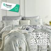 #YN54#奧地利100%TENCEL涼感40支純天絲7尺雙人特大全鋪棉床包兩用被套四件組(限宅配)專櫃等級