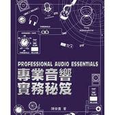 【小麥老師樂器館】專業音響實務秘笈 【I99】