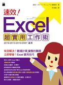 速效! Excel 超實用工作術