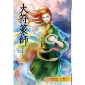 大符篆師(第三十三卷):帝國冠軍