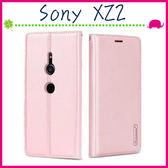 Sony XZ2 H8296 5.7吋 韓曼素色皮套 磁吸手機套 可插卡保護殼 側翻手機殼 掛繩保護套 支架 錢包款