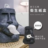 摩艾石像造型衛生紙盒 面紙盒 造型面紙盒 復活島 石像 MOAI 仿真石紋 防滑底墊 客廳 臥室 浴廁