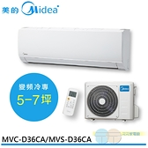 限桃園以北含標準安裝Midea 美的 5-7坪 變頻冷專冷氣 MVC-D36CA+MVS-D36CA