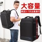 雙肩包男士背包可擴容大容量旅行包15.6寸電腦包   【全館免運】