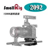 黑熊館 SmallRig 2092 15MM通用底座 ARCA快拆高低可調整 導管底座快拆板組 兔籠 承架 cage