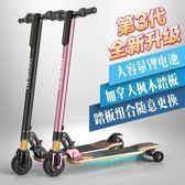 電動滑板車成人女士代步迷你摺疊鋰電踏板車楓木板單雙輪WD 晴天時尚館