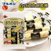 到貨快搶 日本 BOURBON 北日本 媲美白色戀人 白巧克力餅乾捲 98g 奶油棒 奶油捲心酥 牛奶餅乾
