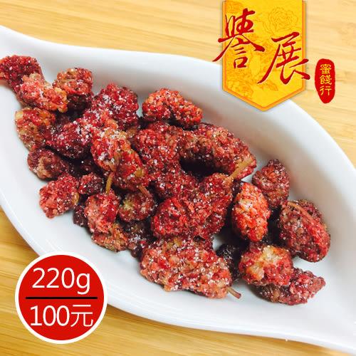 【譽展蜜餞】桑椹乾220g/100元