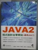 【書寶二手書T1/電腦_WEJ】JAVA2 程式設計從零開始-適用JDK7_何嘉益、黃世陽_附光碟