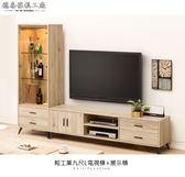 【德泰傢俱工廠】SHELL 原切木 9尺L電視櫃+展示櫃(組合) A026-05-229