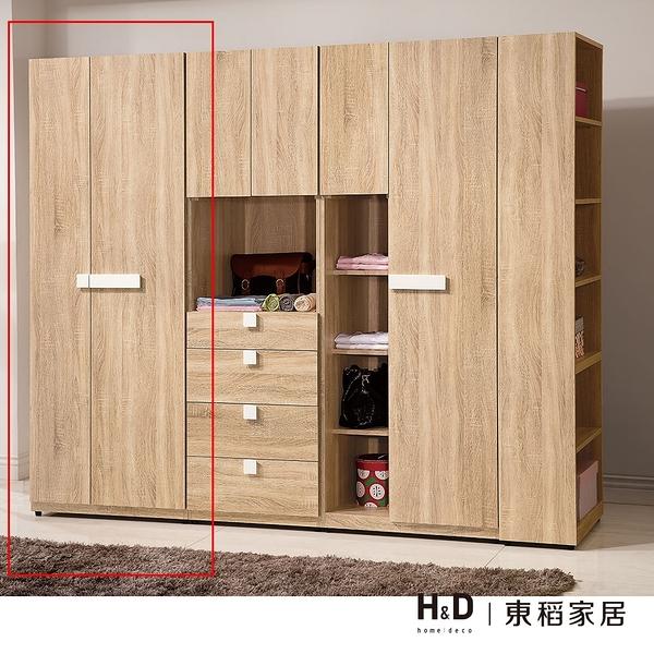 多莉絲2.5尺雙門衣櫃(21JS1/046-5)/H&D東稻家居