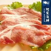 【阿家海鮮】台灣頂級豬里肌片 (200g±10%/包) 絕無腥味 亞麻籽配方 無負擔 豬肉 不乾澀也不膩
