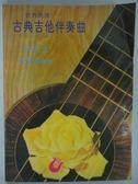 【書寶二手書T9/音樂_YIX】(世界民謠)古典吉他伴奏曲