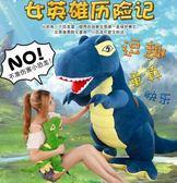 恐龍毛絨玩具霸王龍公仔仿真動物大布娃娃男生女孩兒童睡覺抱玩偶『CR水晶鞋坊』igo