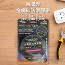 【珍昕】台灣製 金鋼砂防滑膠帶(寬約5x總長約200cm)膠帶/防滑膠帶/夜光膠帶