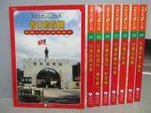 【書寶二手書T1/社會_REF】兒童台灣文化篇-昔日的防線_台灣民間故事等_共8本合售_附殼