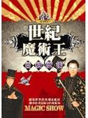 (二手書)世紀魔術王:百變魔術-神奇魔術2