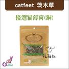 catfeet〔茨木草,優選貓薄荷(銅),CF-J07,5g,袋裝〕