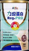 【力增】蛋白配方 Reg.PRO 摩卡 360g(瓶)