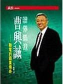 (二手書)曹興誠:聯電與霸業傳奇