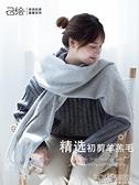 羊毛圍巾女冬季韓版百搭長款加厚保暖秋冬純色羊絨披肩圍脖兩用灰 poly girl