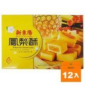新東陽 鳳梨酥 25g (8入)x12盒/箱【康鄰超市】