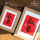 紅色心生歡喜掛畫擺台桌面喜慶擺件中國風書法座右銘案頭銘裝飾畫 【全館免運】 YJT
