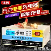 汽車電瓶充電器12V24V伏純銅摩托車蓄電池全智慧通用型自動充電機   聖誕節快樂購