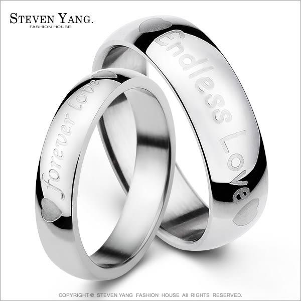 情人對戒 西德鋼飾「永恆之戀」尾戒鋼戒指*單個價格*