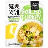 狗狗90%鮮食健美火雞主食餐包150g-狗餐包綠