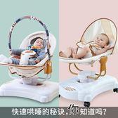 嬰兒搖椅 安撫椅寶寶哄娃神器哄睡搖籃床兒童自動智能搖搖床