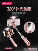 手機藍芽補光自拍桿iPhone8 x蘋果7p華為vivo通用型拍照神器自牌桿  居樂坊生活館
