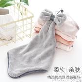 擦手巾 擦手巾可掛式成人超強吸水加大家用可愛珊瑚絨韓國衛生間搽手巾女 moon衣櫥