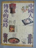 【書寶二手書T3/地理_QEG】中國人傳承的歲時_民80