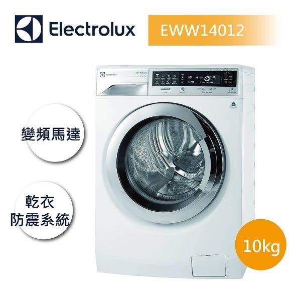【出清福利品特價↙+24期0利率】ELECTROLUX 伊萊克斯 10公斤 洗脫烘洗衣機 EWW14012