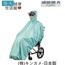 【海夫健康生活館】輪椅用 透氣雨衣 日本製(W0741)