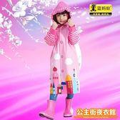 雨衣 藍螞蟻兒童雨衣幼兒園寶寶雨披小孩學生男童女童環保雨衣帶書包位