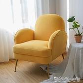 北歐現代網紅單人沙發時尚小戶型懶人休閒椅臥室客廳布藝沙發WD晴天時尚