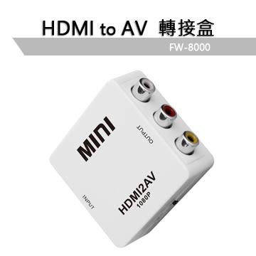 HDMI(1080P)轉AV訊號轉接盒