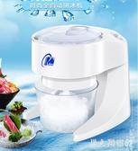 全自動220V刨冰機家用小型電動綿綿冰雪花冰沙機手搖商用奶茶店碎冰機 FF1284【男人與流行】