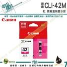 CANON CLI-42 M 紅 原廠盒裝 PRO100/100 IAMC83